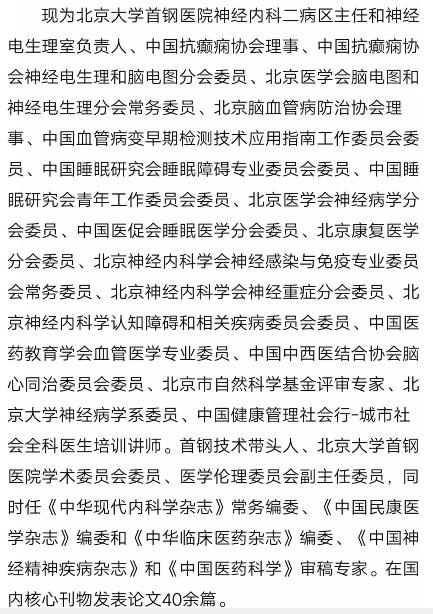预告   专家博士团亲诊第五季:12月14日—15日中国抗癫痫协会理事高伟博士后再临贵阳