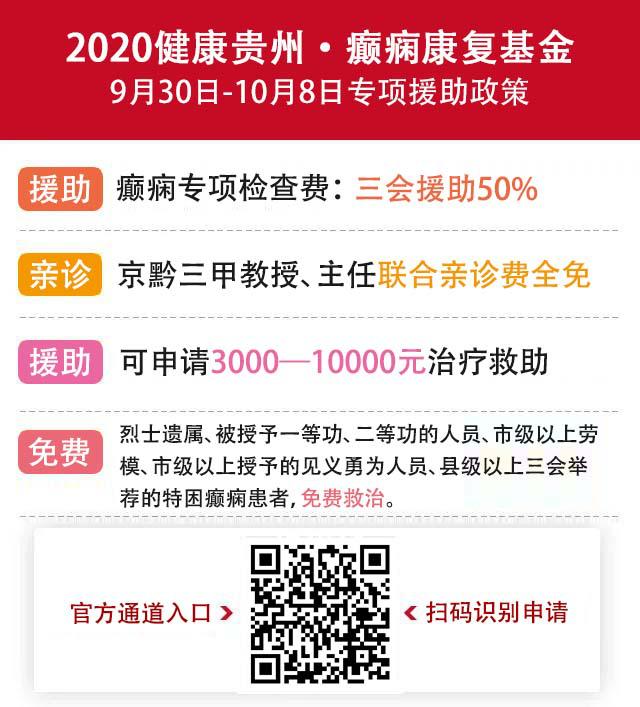 @癫痫患者,健康贵州·癫痫康复基金最高10000元救助绿色通道已开通,北京三甲名医号已发放,限50名